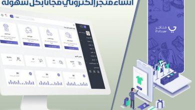انشاء متجر إلكتروني مجاني
