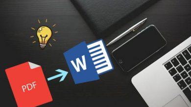 طريقة التحويل من pdf الى word