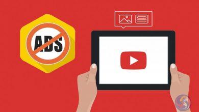 يوتيوب بدون إعلانات